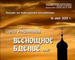 Koncert.2012.05.16.Afisha-1.jpg
