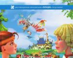 Priklyucheniya-Alyonushki-i-Eryomy-807198.jpg