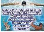 Расписание в бассейне теплообменник в нижнем новгороде теплообменник m6 mfg alfa laval прайс